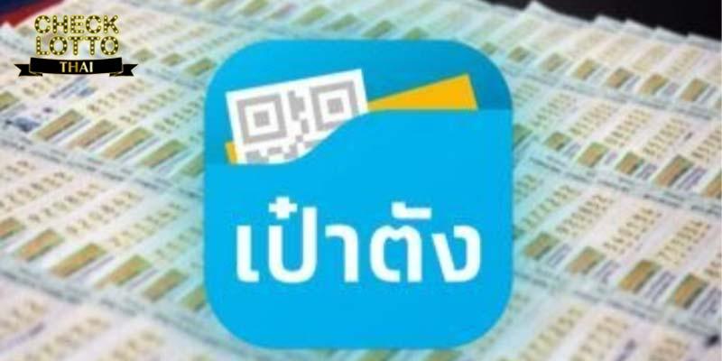 สลากกินแบ่งรัฐบาล หวยไทย ล่าสุด