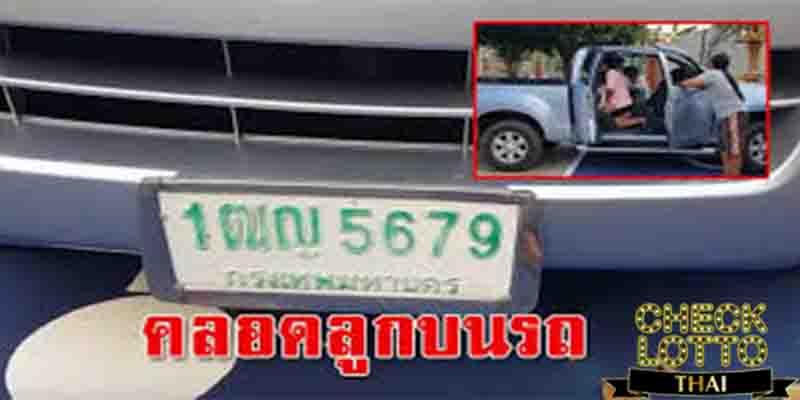 สลากกินแบ่งรัฐบาล หวยไทย ตรวจหวย